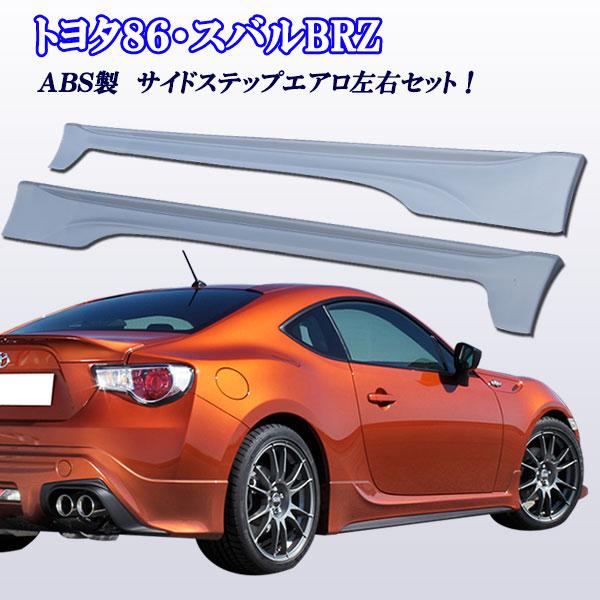 トヨタ86 ZN6系 ・ スバル BRZ系 サイドステップ サイドエアロスポイラー左右セット 前期後期共通 ABS製