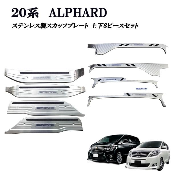 アルファード20系 ステンレス製 白 ホワイトLED スカッフプレート 上段&下段部分 8ピースセット 滑り止め 前期後期共通
