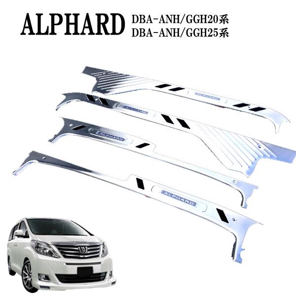 アルファード20系 ステンレス製 上段 ドアスカッフプレート 白色 ホワイト LED 滑り止め機能付き 前期後期共通!