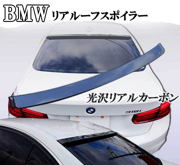 BMW3シリーズ F30 F80 光沢リアルカーボン ルーフスポイラーかんたん貼り付け! 前期後期共通!