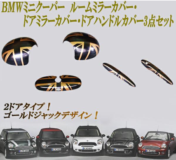 BMW ミニ ミニクーパー R55 R56 R57 R59 R61 ルームミラーカバー ドアミラーカバー ドアハンドルカバー ゴールドジャック 3点セット
