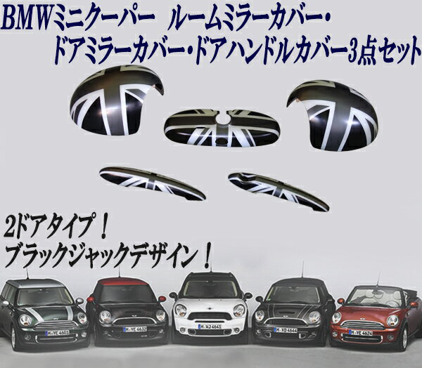 BMW ミニ ミニクーパー R55 R56 R57 R59 R61 ルームミラーカバー ドアミラーカバー ドアハンドルカバー ブラックジャック 3点セット
