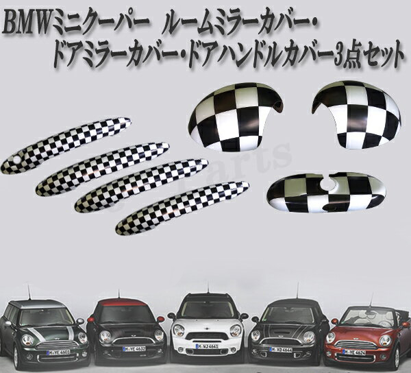 ミニクーパー アクセサリー BMW MINI ミニクーパー R60系 R60系 4ドア車用 チェッカー柄 ドアハンドルカバー&ルームミラーカバー&ドアミラーカバー 3点セット
