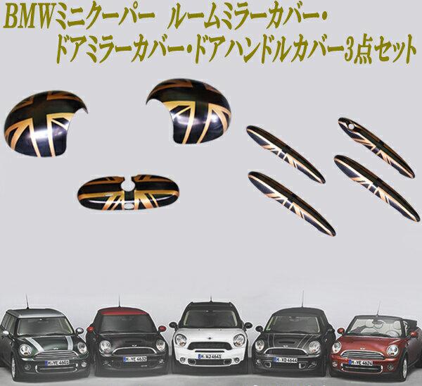ミニクーパー アクセサリー BMW MINI ミニクーパー R60系 4ドア車用 ゴールドジャック ドアハンドルカバー&ルームミラーカバー&ドアミラーカバー 3点セット!
