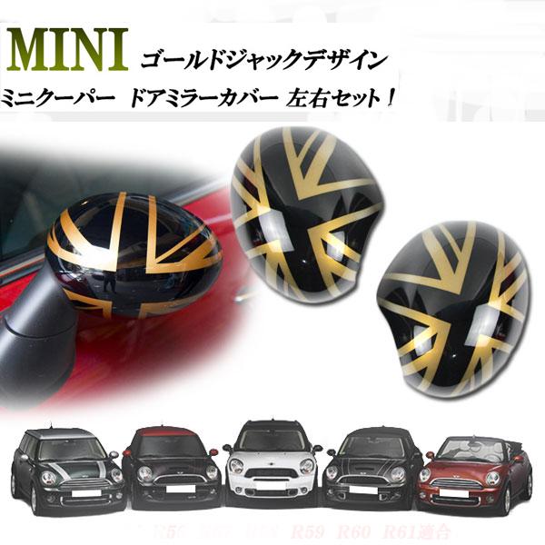 ミニクーパー アクセサリー BMW MINI ミニクーパー ドアミラーカバー R55 R56 R57 R58 R59 R60 R61 専用 (ゴールドブラックジャック柄) 左右2個セット!