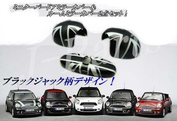 BMW MINI ミニクーパーR55 R56 R57 R59 R60 R61 ブラックジャック ドアミラーカバー ルームミラーカバー 2点セット アクセサリー 外装
