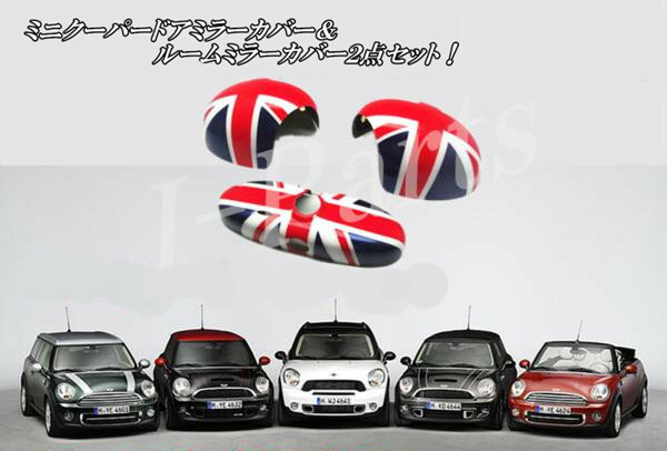 ミニクーパー アクセサリー BMW MINI ミニクーパー R55 R56 R57 R59 R60 R61系 ルームミラー&ドアミラーカバー ユニオンジャック柄デザイン 2点セット!