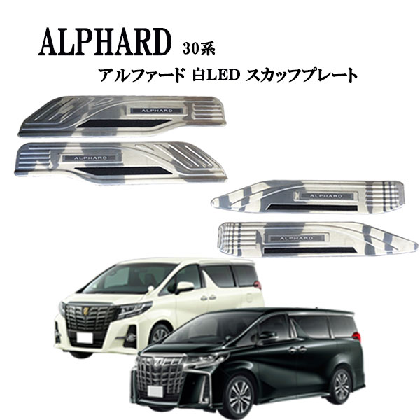 アルファード30系 ハイブリッド/前期後期共通 ステンレス製 ホワイト 白LED発光 ドアスカッフプレート 滑り止め 4ピースセット