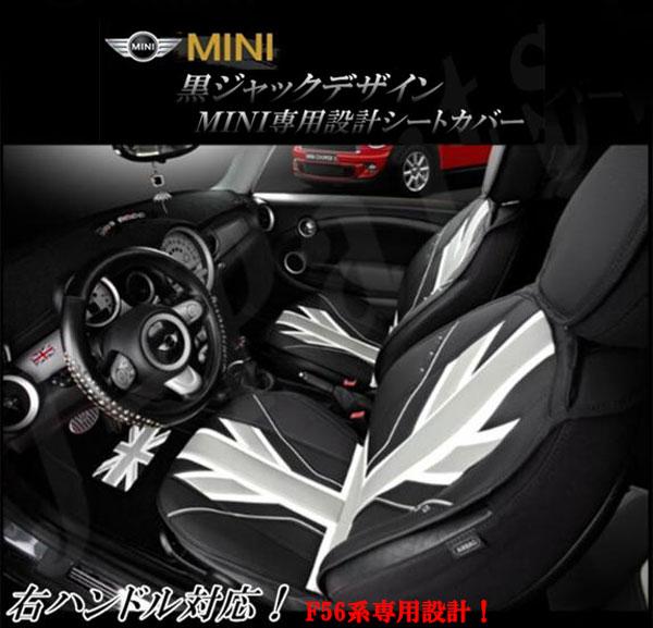 ミニクーパー アクセサリー BMW MINI ミニクーパー F56系 アクセサリー ブラックジャックデザイン PVCレザー調 シートカバー 一台分セット