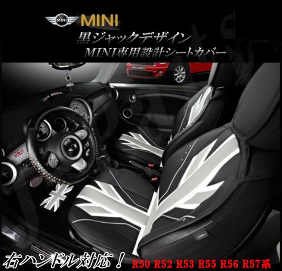 ミニクーパー アクセサリー BMW MINI ミニクーパーR50 R52 R53 R55 R56 R57系アクセサリー ブラックジャックデザイン PVCレザー シートカバー 一台分セット