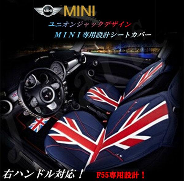 ミニクーパー アクセサリー BMW MINI ミニクーパー F55系 アクセサリー ユニオンジャックデザイン PVCレザー調 シートカバー 一台分セット