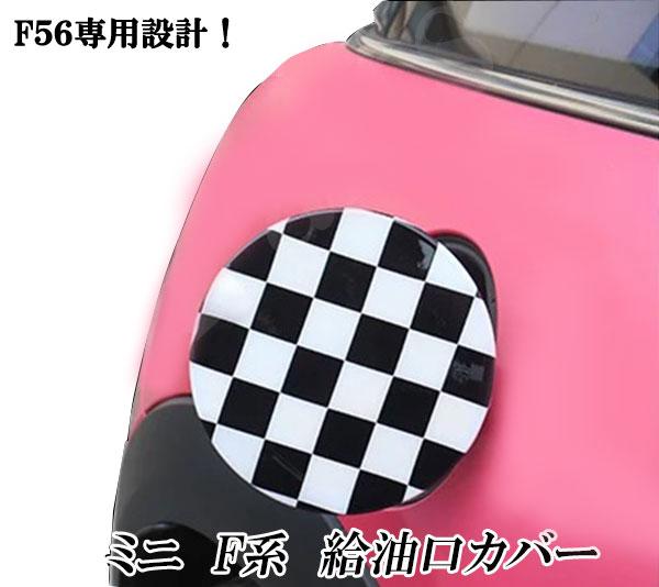 ミニクーパー アクセサリー ミニクーパー BMW ミニ F56 フューエルリッド 給油口カバー 厚ミノアルPC製 チェッカー白黒かんたん貼り付けタイプドレスアップ外装品!