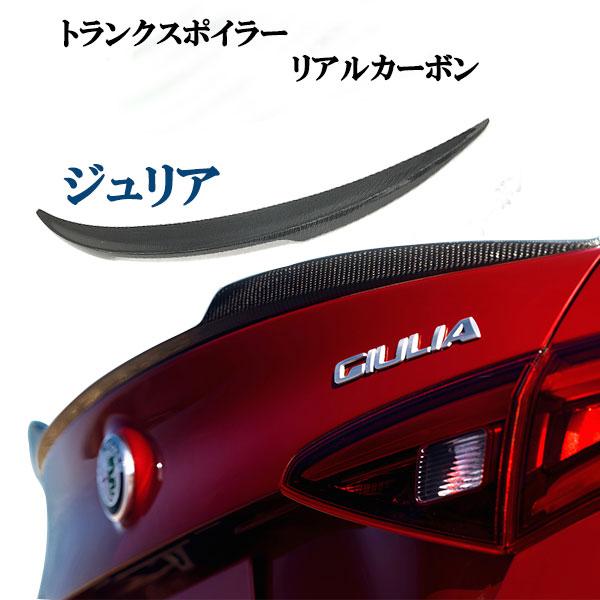 アルファロメオ ジュリア リア トランクスポイラー 光沢リアルカーボン ノーマル ヴェロッチェ4WD クアドリフォリオ 外装