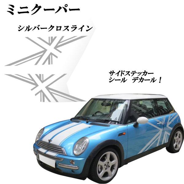 ミニクーパー アクセサリー BMW MINI ミニクーパー 全車対応 シルバークロスライン PU サイドステッカーシール デカール