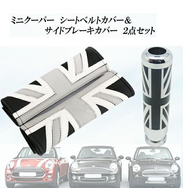 ミニクーパー アクセサリー BMW MINI ミニクーパー R50 R52 R53 R55 R56系 サイドブレーキカバー&シートベルトカバー ブラックジャックデザイン 2点セット