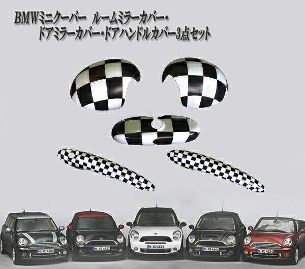 BMW ミニ ミニクーパー R55 R56 R57 R59 R61 ルームミラーカバー ドアミラーカバー ドアハンドルカバー 白黒 チェッカー 3点セット