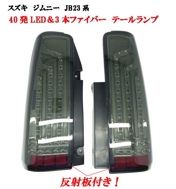 スズキ ジムニーJB23 ジムニーシエラJB43系 ファイバー LEDテールランプ スモークタイプ