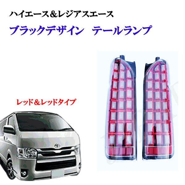 ハイエース&レジアスエース200系 流れる シーケンシャル ウィンカー LED テール ランプ ブロックデザイン レッド&レッドタイプ!