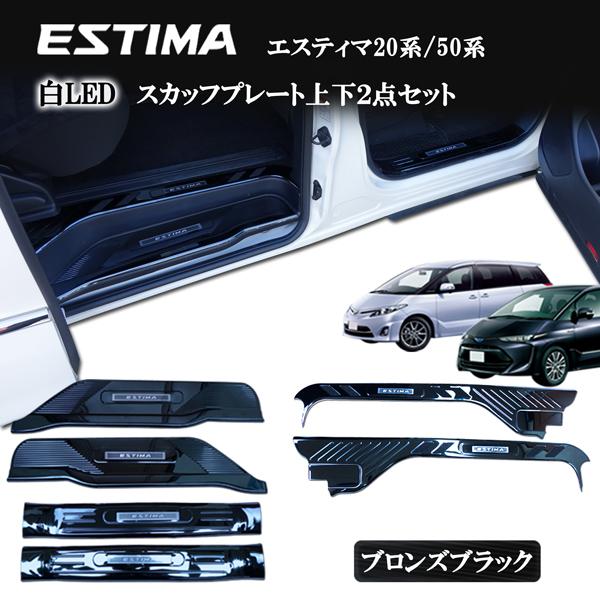 エスティマ50系 ハイブリッド 20系 ドアスカッフプレート 2点セット ブロンズブラック ステンレス製 ホワイト 白LED 前期後期共通