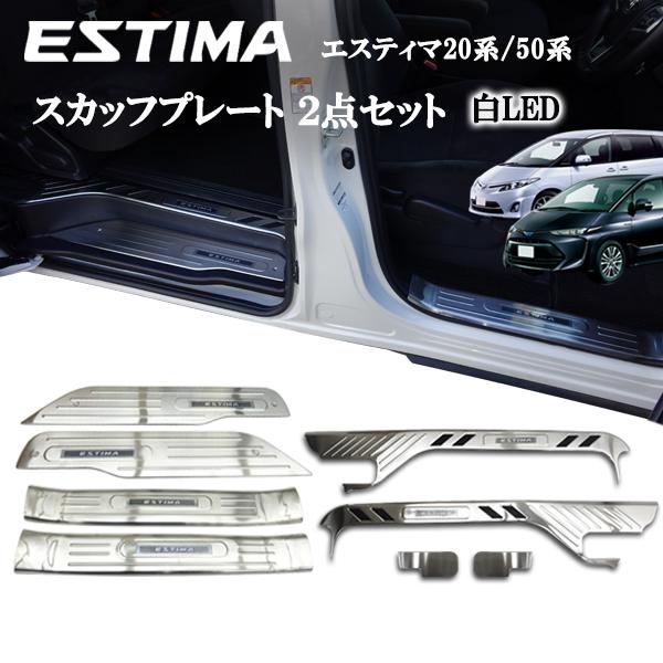エスティマ50.55系 ドアスカッフプレート 上段&下段セット 全6ピースセットホワイトLEDタイプ!!