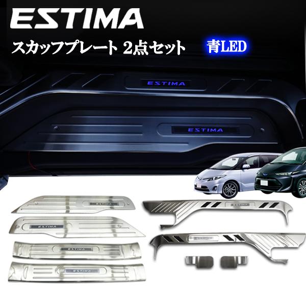 エスティマ50.55系 ドアスカッフプレート 上段&下段セット 全6ピースセット青LEDタイプ!!