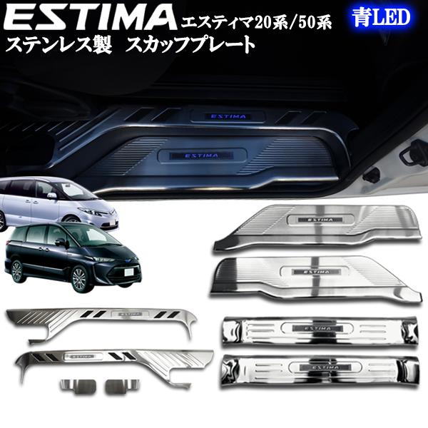 エスティマ50 55系 前期後期共通 ステンレス製 ドアスカッフプレート ブルー青LEDタイプ 上段&下段セット 全6ピースセット