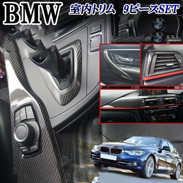 BMW 3シリーズ F30 F31 リアルカーボン 室内トリム ダッシュパネル&シフトパネルドア取手9ピース ドアトリム 内装パーツ!