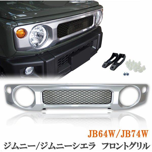 新型 ジムニー JB64W ジムニーシエラ JB74W 銀色 シルバーメタリック フロントグリル 一体型 差し替えタイプ ドレスアップ