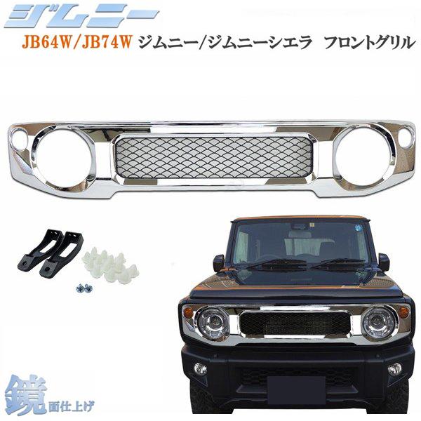 新型 ジムニー JB64W ジムニーシエラ JB74W 鏡面 メッキ フロントグリル メッキガーニッシュ 一体型 差し替えタイプ ドレスアップ