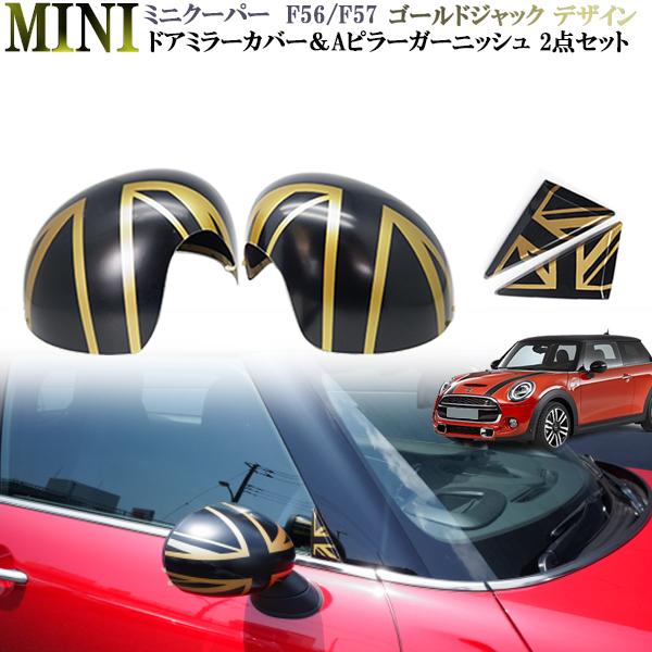 ミニクーパー BMW ミニ F56F57系ドアミラーカバー&サイドピラー Aピラーガーニッシュ ゴールドジャックデザイン左右セット