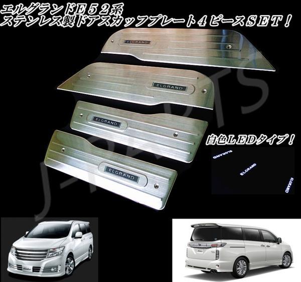 エルグランドE52系 LED白色発光 ドアスカッフプレート 1台分!ホワイトLED 高品質ステンレス製!