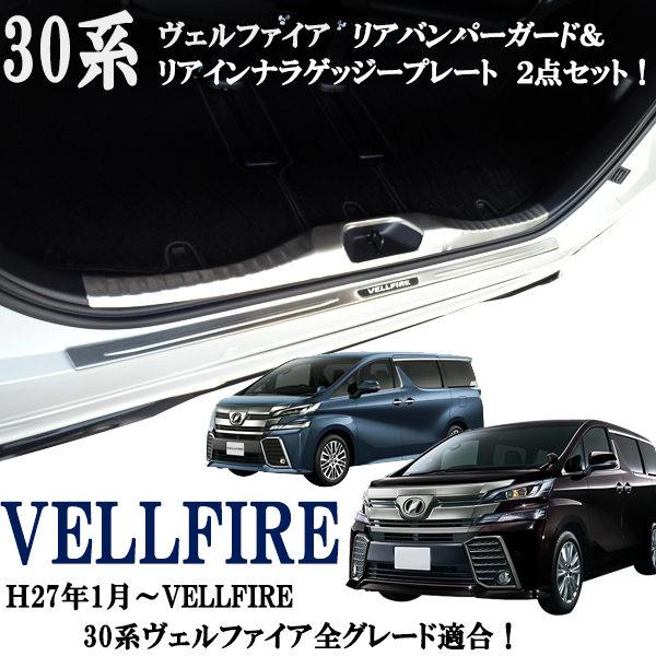 リヤバンパーステップガード パーツ 用品 vellfire 『ヴェルファイア』 オプション GGH20 ANH20 GGH25 アクセサリー トヨタ純正部品 純正