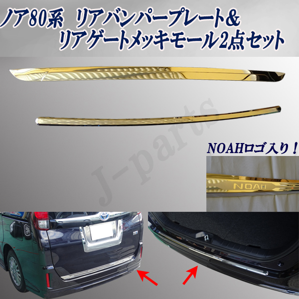 ノア NOAH 80系  ZRR85系 リアゲートメッキモールガーニッシュ&リアバンパーガード 2点セット かんたん貼り付け