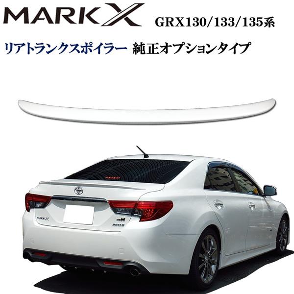 マークX130系 リアトランクスポイラー 純正タイプ パールカラー 塗装済み 前期後期共通!