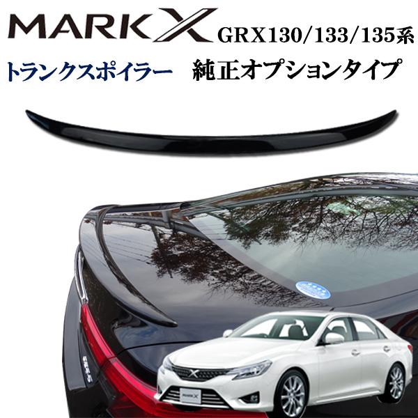 マークX130系 純正オプションタイプ リアトランクスポイラー 黒 ブラックカラー塗装済み 前期後期共通