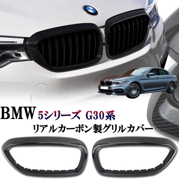 BMW5シリーズ セダン G30 G31 フロントグリル グリルカバー 光沢 リアルカーボン かんたん貼り付け ドレスアップ 外装