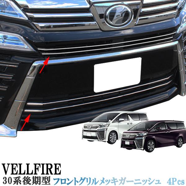 ヴェルファイア30系 後期 フロントグリル メッキガーニッシュ カバー 鏡面 メッキモール バンパー モール 貼り付け 4ピースSET