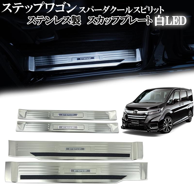 ステップワゴン RP1/RP2/RP3系 ステンレス製 ドアスカッフプレート 白色 ホワイトLED付き 4ピースSET!