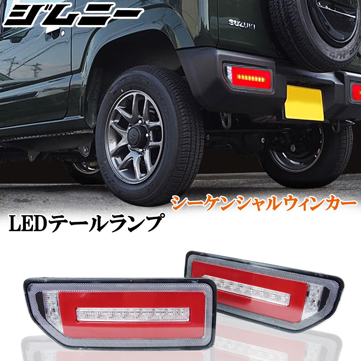 新型 ジムニー JB64W ジムニーシエラ JB74W LED テールランプ シーケンシャル 流れるウィンカー クリア 赤 ファイバー ストップランプ