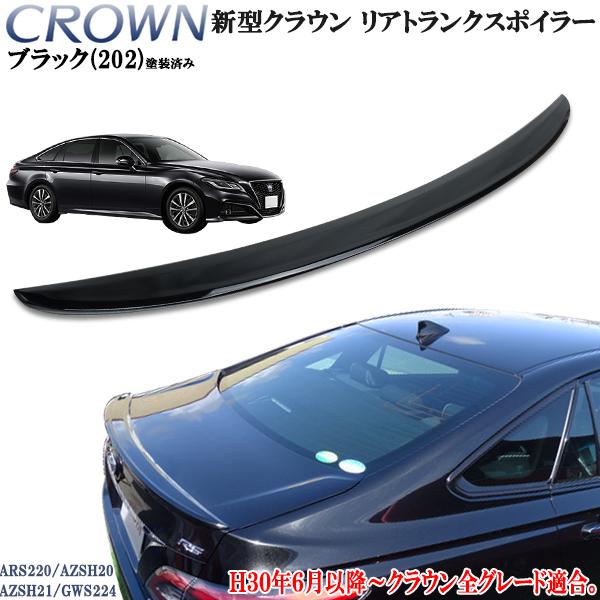 新型 クラウン ARS220 ハイブリッド AZSH20/AZSH21/GWS224 トランクスポイラー 202 ブラック 黒 塗装済み リヤスポイラー オプションタイプ 純正トランク貼り付け装着