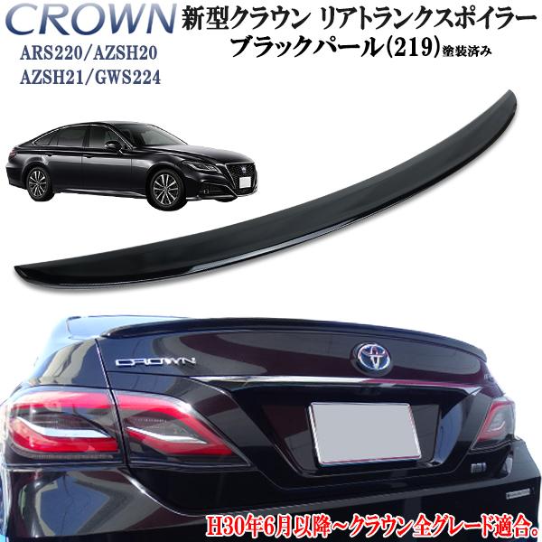 新型 クラウン ARS220 ハイブリッド AZSH20/AZSH21/GWS224 トランクスポイラー 219 ブラックパール 黒 ブラック 塗装済み スポイラー 純正トランク貼り付け装着