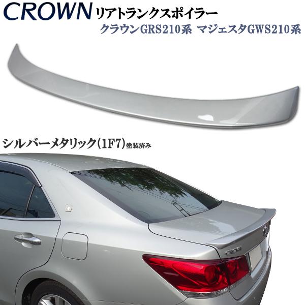 クラウン GRS210系 マジェスタ GWS210系 リアトランクスポイラー 純正カラー 1F7 シルバーメタリック シルバー オプションタイプ