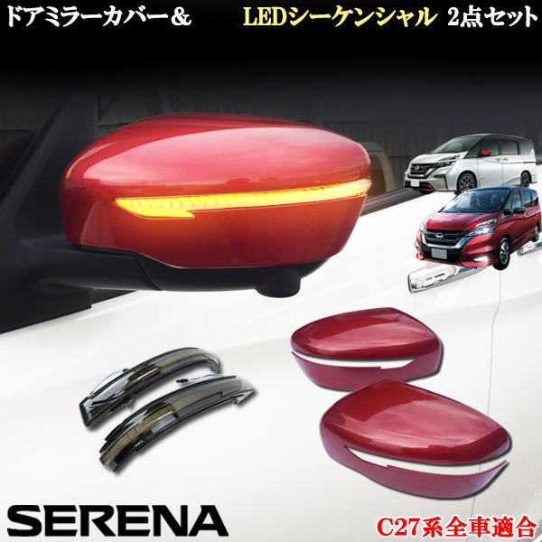 日産 セレナ C27系 ニスモレッド塗装済み ドアミラーカバー&流れる LED シーケンシャル ウィンカー 2点セット ドレスアップ