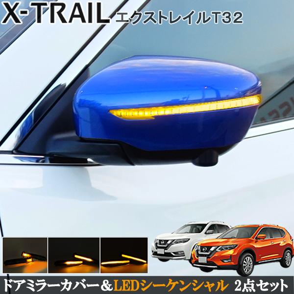 日産 ニッサン エクストレイル T32 前期 後期 ニスモブルー 青 ドアミラーカバー & LEDシーケンシャル 流れるウィンカー ブロンズブラック 黒 2点SET 保証付き