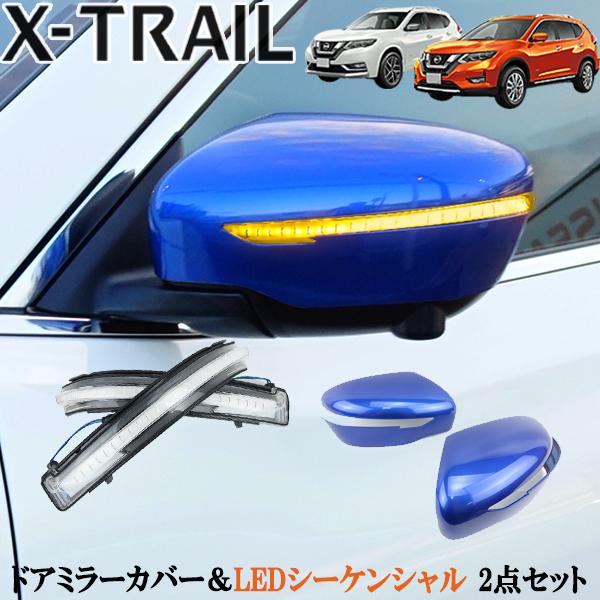 日産 ニッサン エクストレイル T32 前期 後期 ニスモブルー 青 塗装済み ドアミラーカバー&LEDシーケンシャル 流れるウィンカー クリアレンズ ホワイト