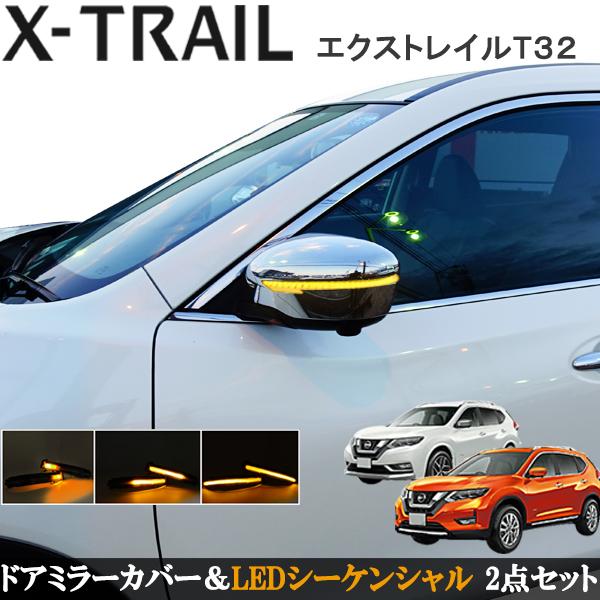 日産 ニッサン エクストレイル T32 前期 後期 鏡面 メッキ ドアミラーカバー&LEDシーケンシャル 流れるウィンカー クリアレンズ ホワイトカラー 保証付き