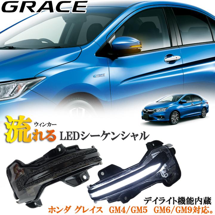 ホンダ グレイス GM6 GM9 ハイブリッド GM4 GM5 LEDシーケンシャル  デイライト内蔵 流れるウィンカー ミラーウィンカー ブロンズブラック