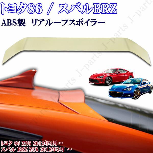 トヨタ 86 ZN6 スバル BRZ ZC6 リアルーフスポイラー リアエンドスポイラー リヤスポイラー エアロ 外装 ABS製 貼り付け装着