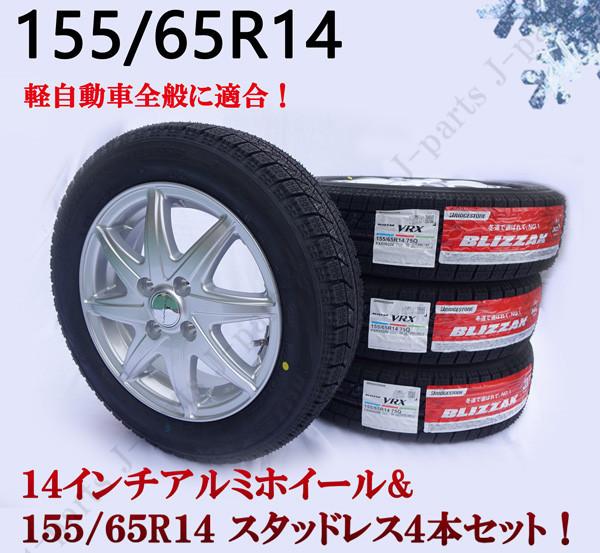 155/65R14 冬 BS VRX 14インチ 冬スタッドレスタイヤ スポークアルミホイール 新品 4本セット! 軽自動車全般適合!
