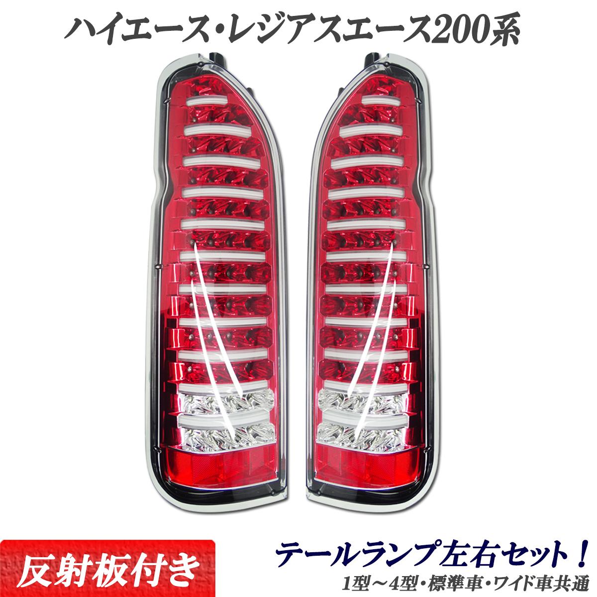 4型 ハイエース200系 パーツ フルLED チューブタイプ クリアホワイト&レッドタイプ 前期後期共通 1型~4型まで対応